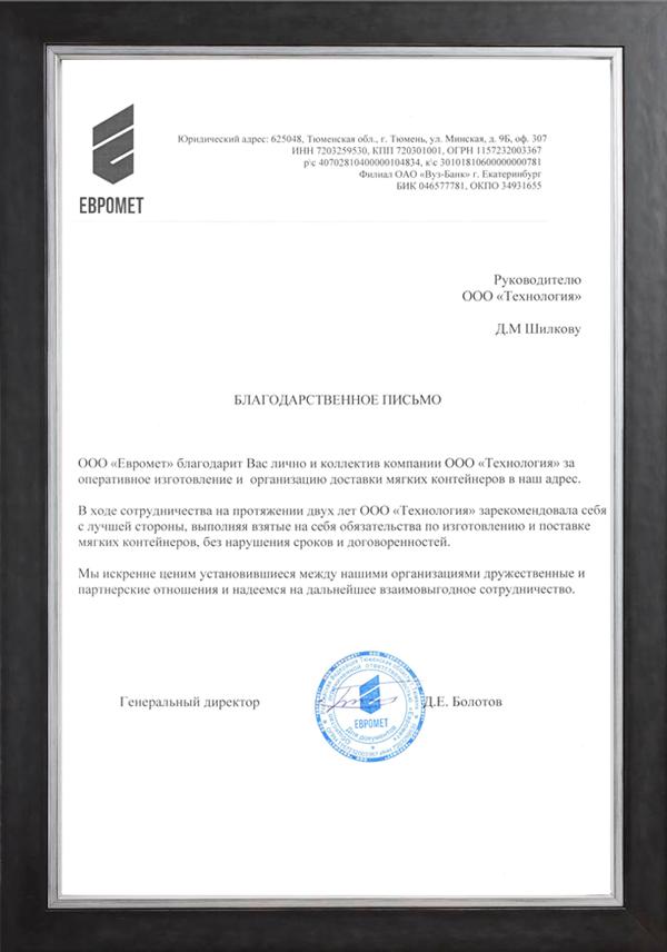 evromet-2